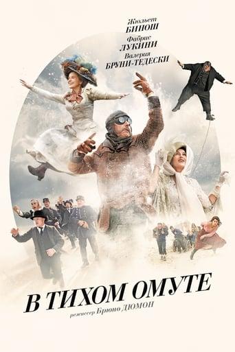 Poster of В тихом омуте