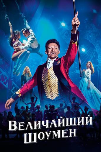 Poster of Величайший шоумен