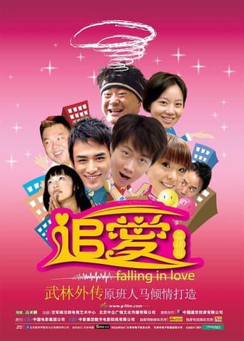 Watch 追爱总动员 Full Movie Online Putlockers
