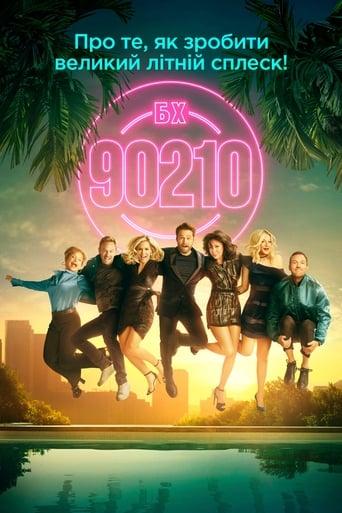 Беверлі Гіллз 90210