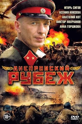 Poster of Dnieper Line