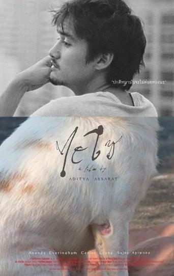 Poster of Hi-So