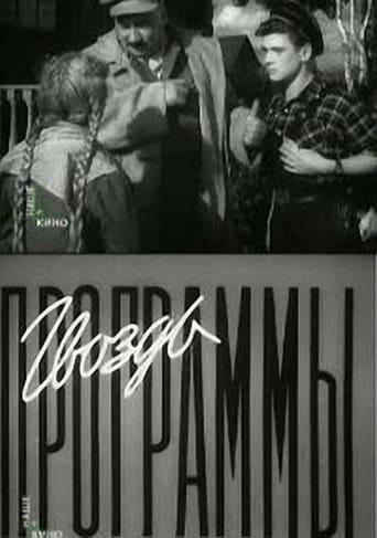 Poster of Гвоздь программы