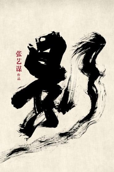Shadow (Ying) (2018)