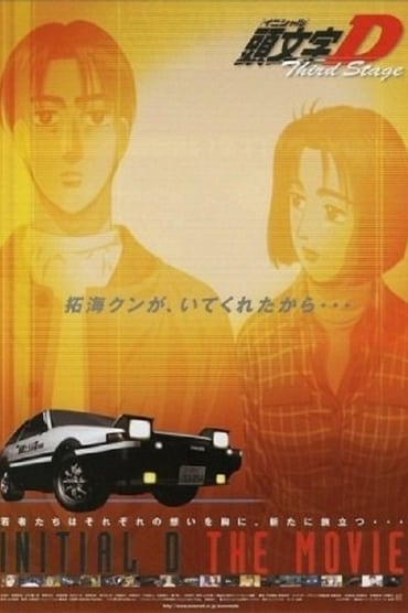 Initial D: Third Stage