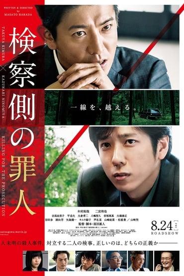 Kensatsu gawa no zainin (2018)