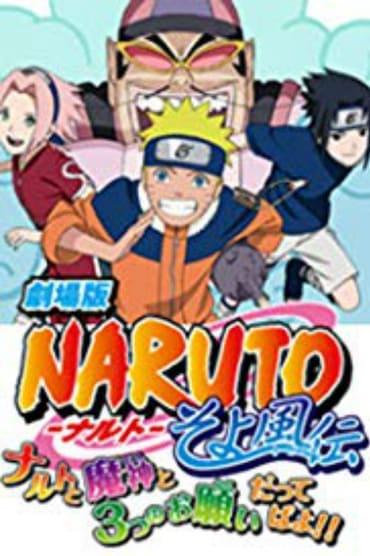 劇場版NARUTO -ナルト- そよ風伝 ナルトと魔神と3つのお願いだってばよ!!