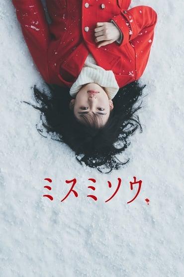 Misumisô (2018)