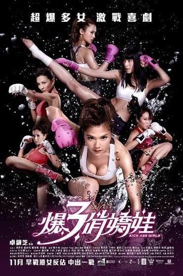 Bao 3 qiao jiao wa (2013)
