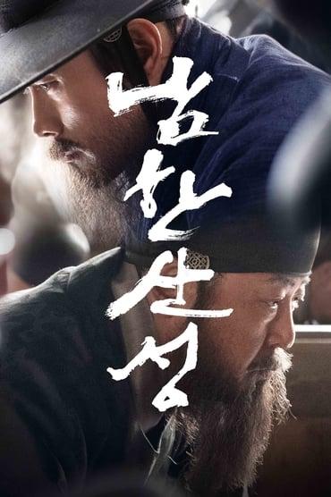 Nam-han-san-seong (2017)