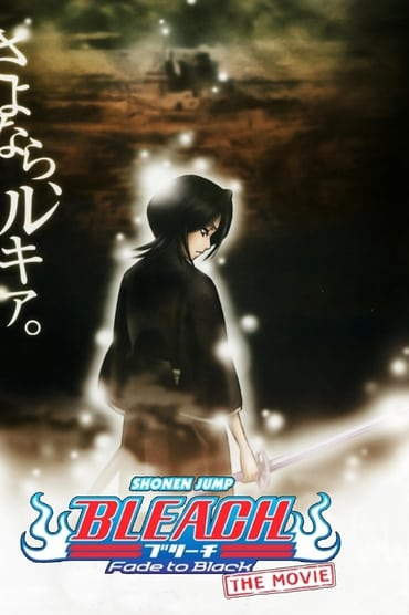Gekijô ban Bleach: Fade to Black (2008)