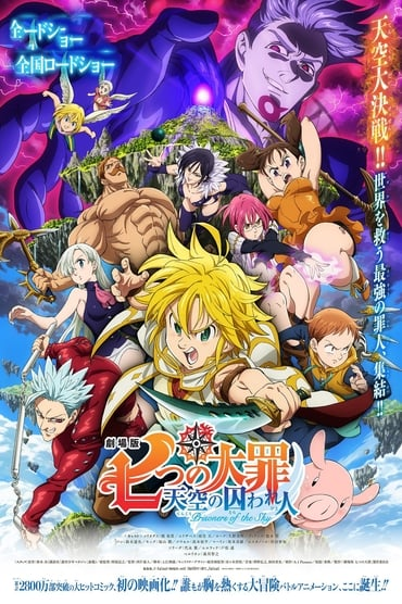 The Seven Deadly Sins: Prisoners of the Sky poster image