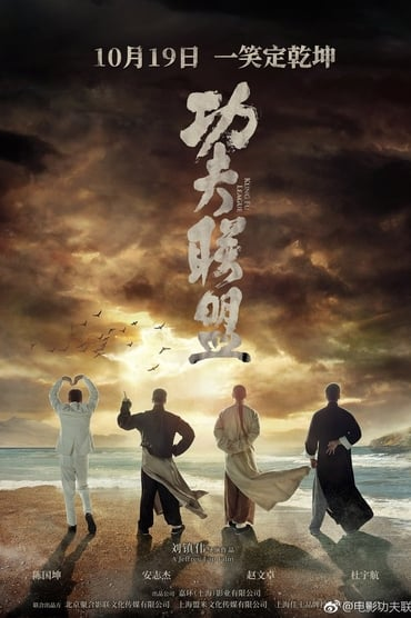 Kung Fu League poster image