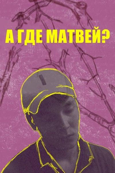А где Матвей?