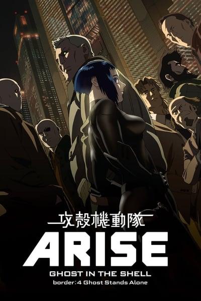 攻殻機動隊ARISE border: 4 Ghost Stands Alone