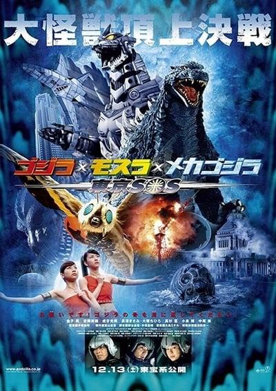 ゴジラ×モスラ×メカゴジラ/東京SOS