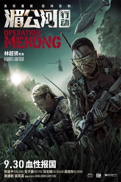 Mekong Operasyonu