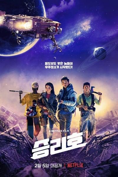 Uzay Süpürücüler