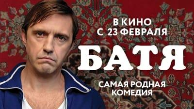 Батя - кадр из фильма