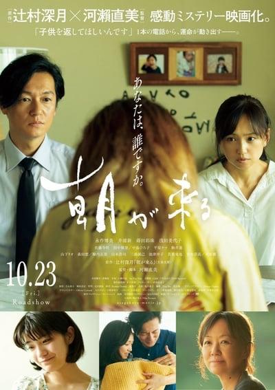 Asa ga kuru (True Mothers) (2020)