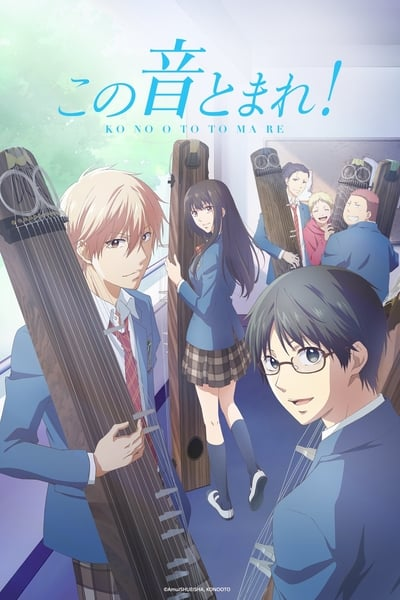 Kono Oto Tomare!: Sounds of Life TV Show Poster