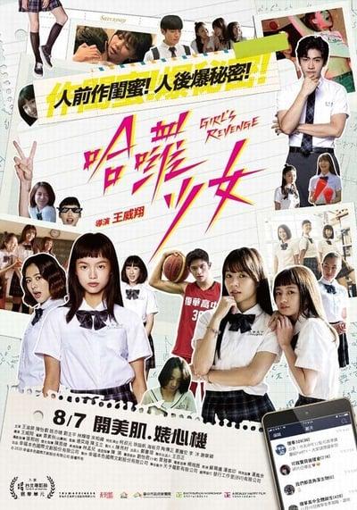 哈囉少女 (Girl's Revenge) (2020)