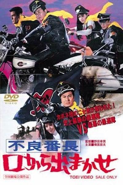 Watch - 不良番長 口から出まかせ Movie Online -123Movies