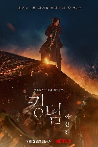 Kingdom: La Historia de Ashin (2021)