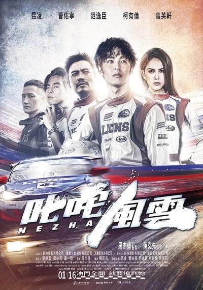 Nezha (叱咤風雲) (2021)