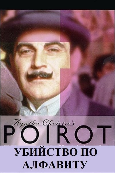 Пуаро Агаты Кристи: Убийство по алфавиту
