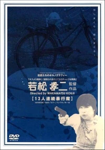 Watch!(1978) 十三人連続暴行魔 Full Movie Putlocker