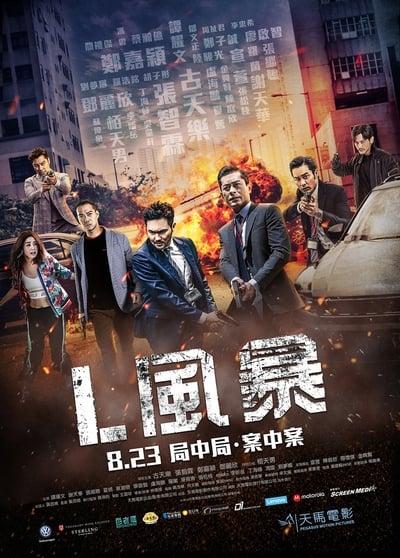 L Feng bao (L Storm) (2018)