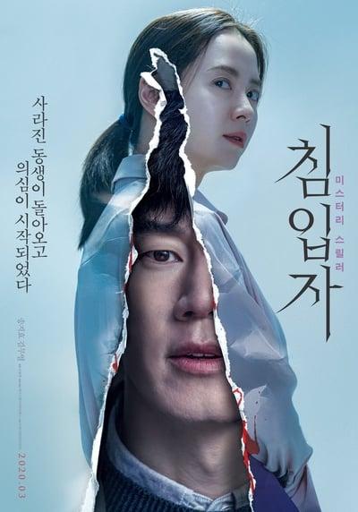 Intruder Korea (2020)