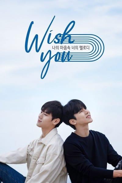 위시유 (Wish You) (2021)