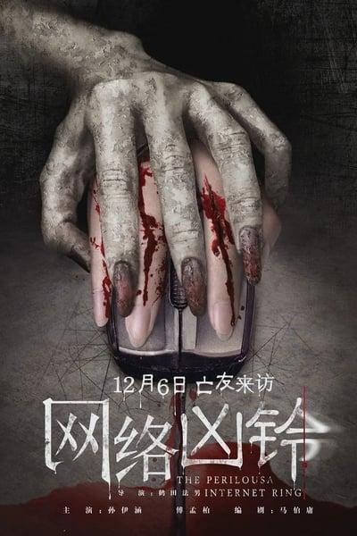 The Perilous Internet Ring (网络凶铃) (2020)