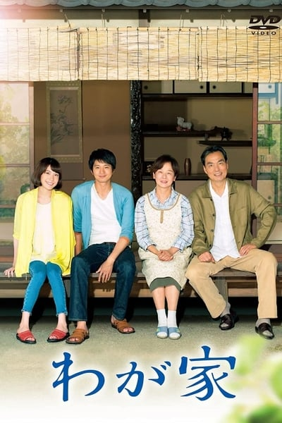 Watch Now!(2015) わが家 Full Movie -123Movies