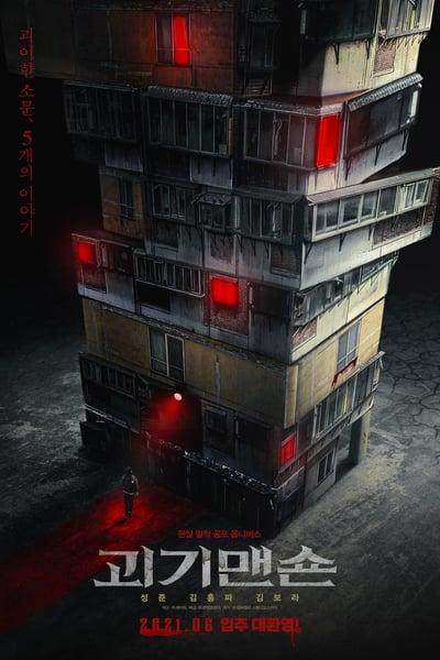 Ghost Mansion (괴기맨숀) (2021)