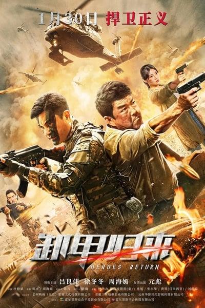 Operation Bangkok (卸甲归来) (Heroes Return) (2021)