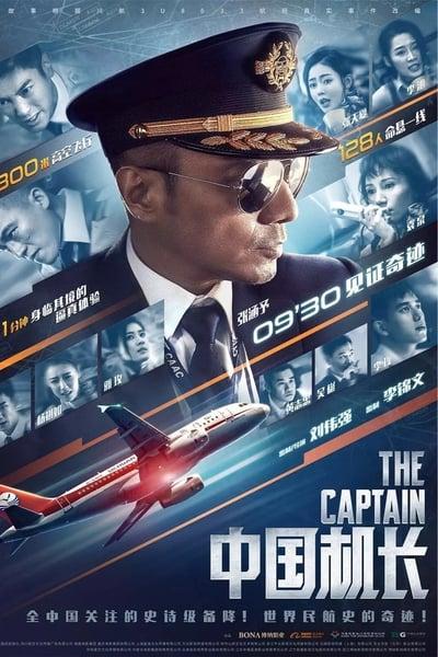 The Captain (Zhong guo ji zhang) (2019)