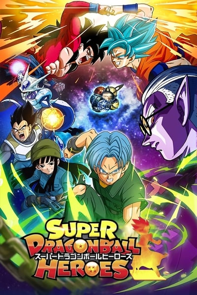 Super Dragon Ball Heroes TV Show Poster