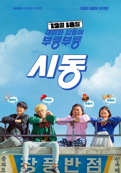 Start-Up (시동) (2019)
