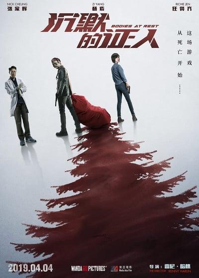 Testigos Silenciosos (Bodies at Rest) (2019)