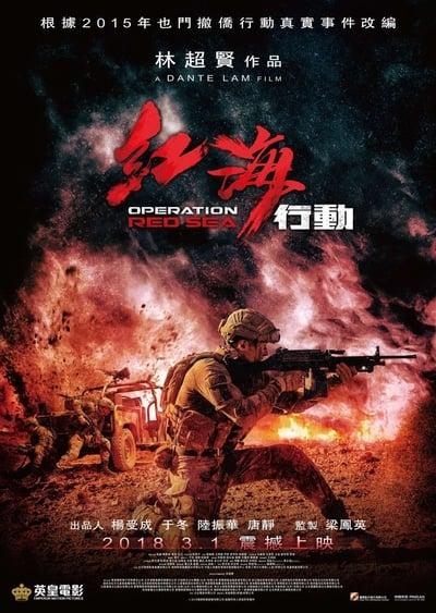 Operación Mar Rojo (2018)