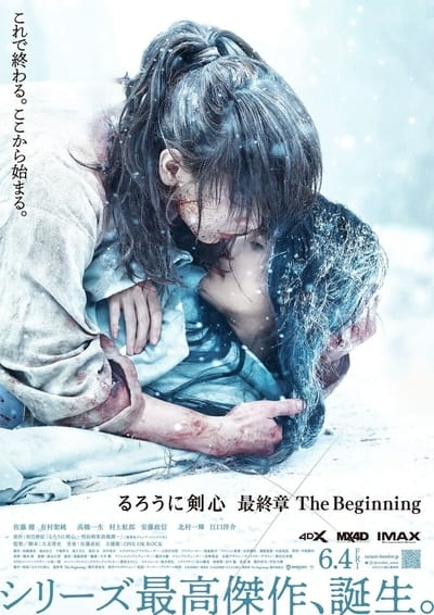Samurái X: El fin (2021)
