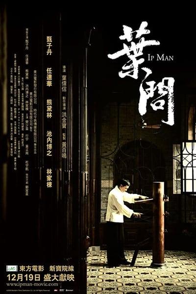 Ip Man (Yip Man) (2008)