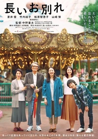長いお別れ (2019)