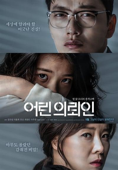 어린 의뢰인 (2019)