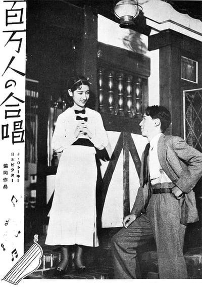 Watch - (1935) 百万人の合唱 Full Movie Putlocker