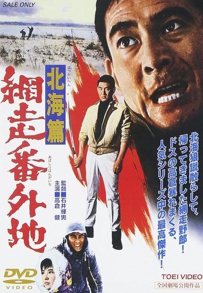 Watch - (1965) 網走番外地 北海篇 Movie Online Putlocker