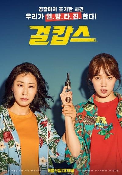 Girl Cops (Miss & Mrs. Cops) (2019)